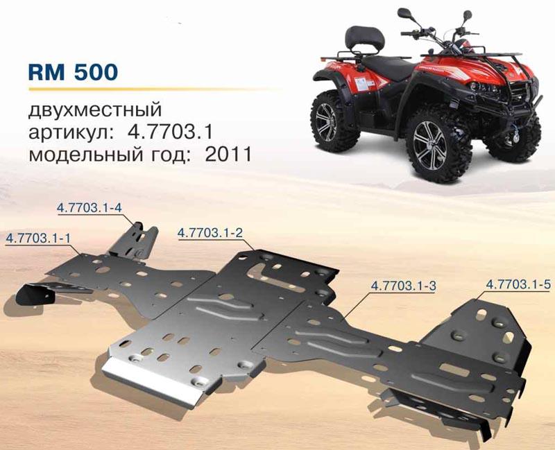 инструкция по ремонту квадроцикла рм 500